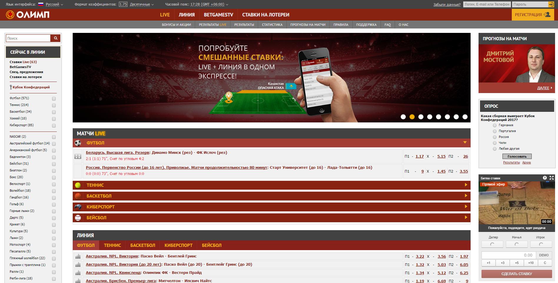 Сайт БК Олимп