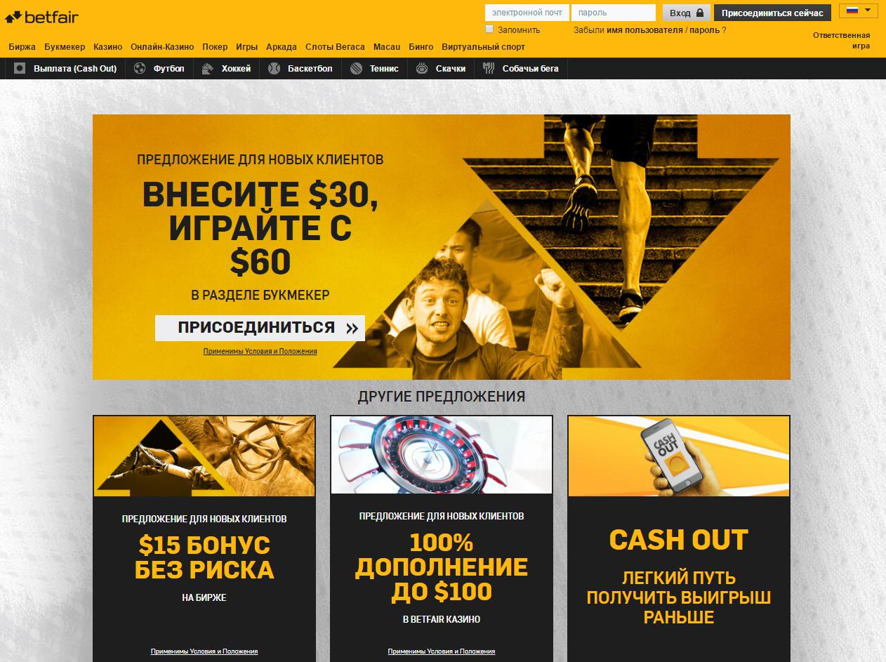 Сайт БК Betfair