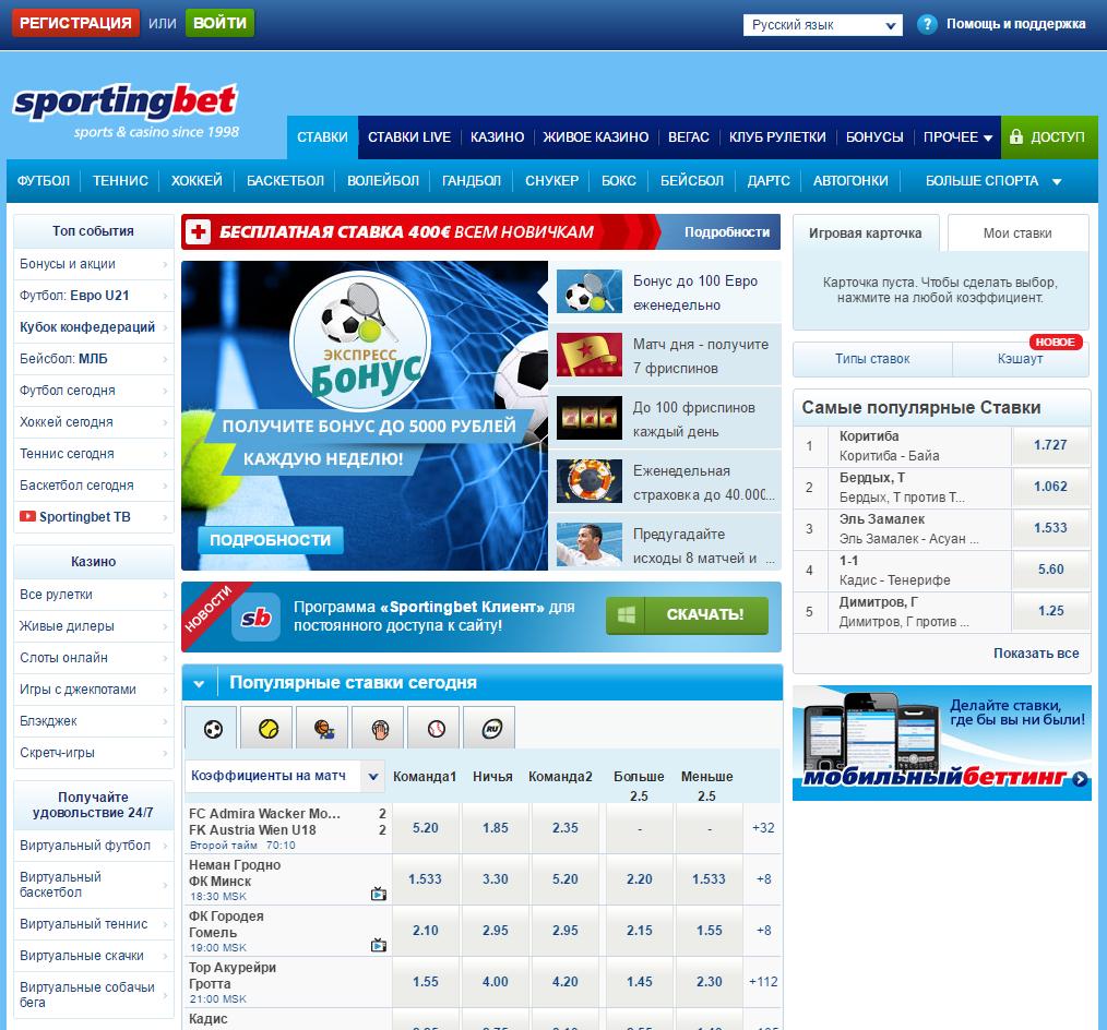 Сайт БК Sportingbet